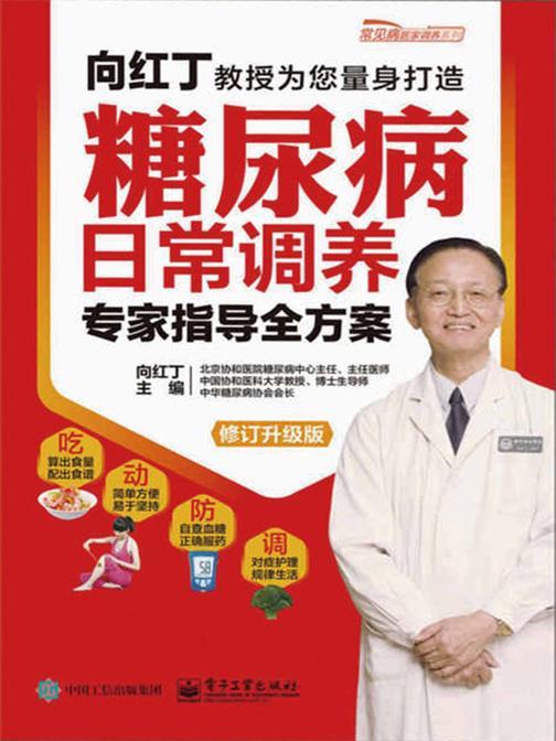 糖尿病日常调养专家指导全方案(修订升级版)