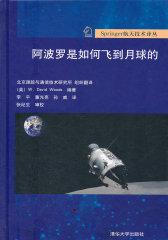 阿波罗是如何飞到月球的(Springer航天技术译丛)(试读本)