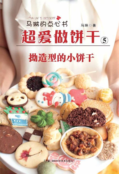 马琳的点心书之超爱做饼干5:拗造型的小饼干
