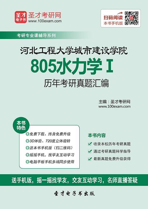 河北工程大学城市建设学院805水力学Ⅰ历年考研真题汇编