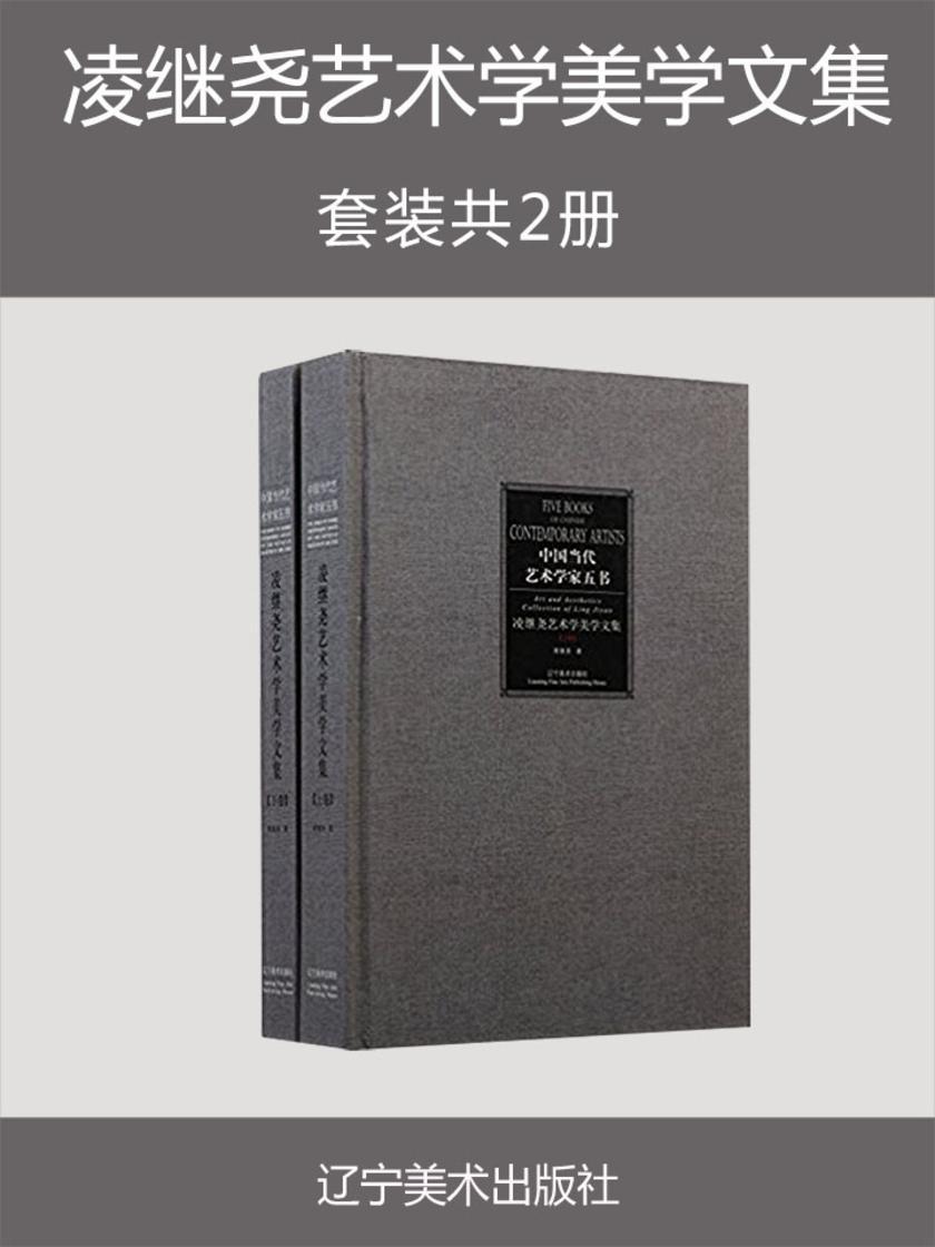 凌继尧艺术学美学文集(套装共2册)