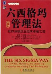 六西格玛管理法(试读本)
