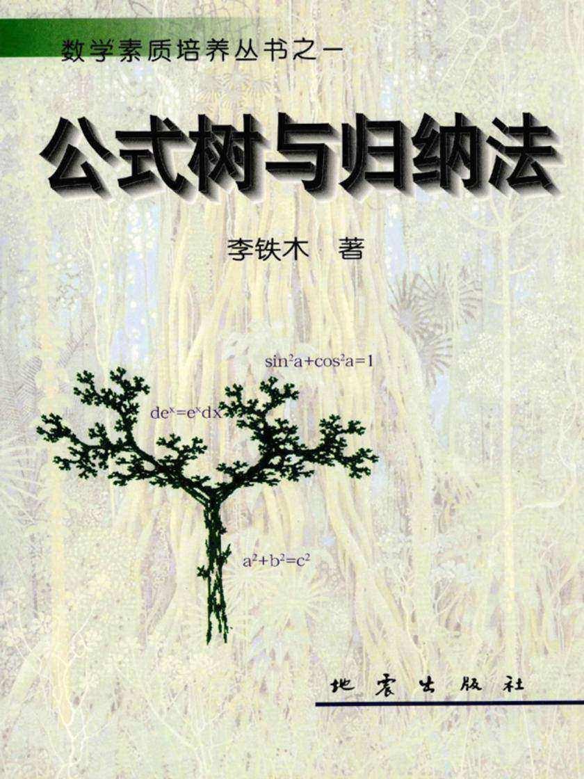 公式树与归纳法(仅适用PC阅读)