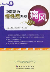 中医防治慢性病系列:痛风