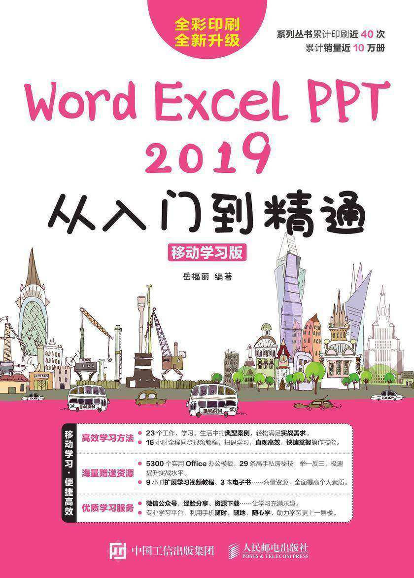 Word/Excel/PPT 2019从入门到精通(移动学习版)