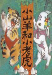 小山羊和小老虎(仅适用PC阅读)