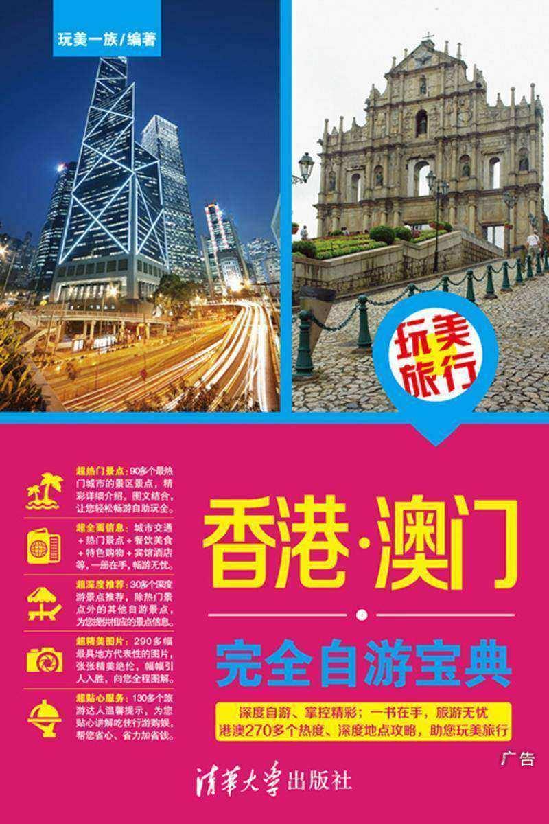 玩美旅行:香港·澳门完全自游宝典