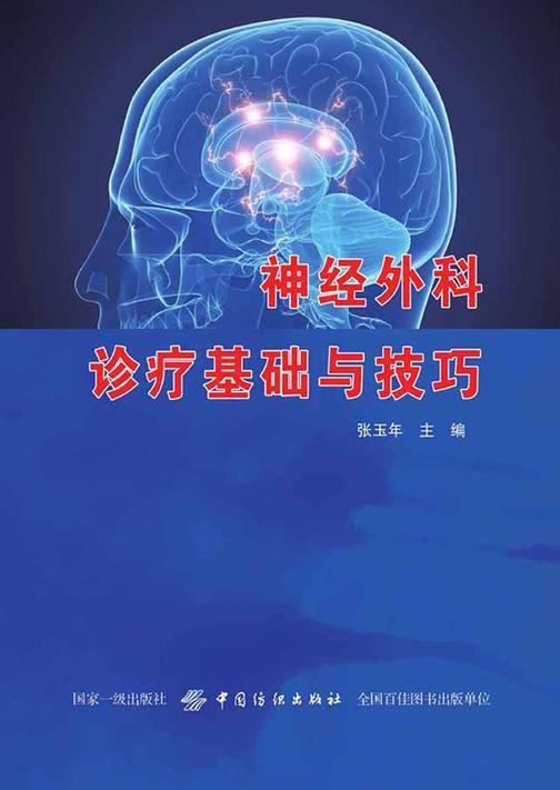 神经外科诊疗基础与技巧