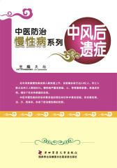 中医防治慢性病系列:中风后遗症