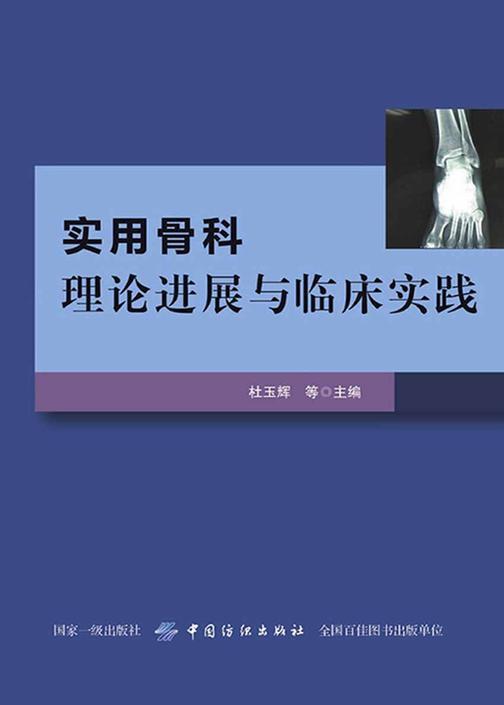 实用骨科理论进展与临床实践