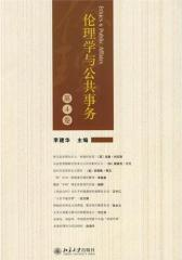 伦理学与公共事务(第4卷)
