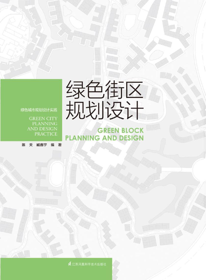 绿色街区规划设计