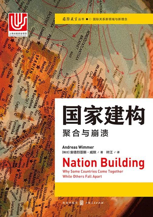 国家建构:聚合与崩溃(社会科学研究的典范,深度剖析早期国家形成、公民社会团体、公共物品供应和共同的语言如何促成成功的国家建构)