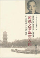 道德文章垂范人间——纪念许宝騄先生百年诞辰(仅适用PC阅读)