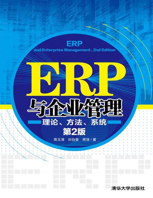 ERP与企业管理:理论、方法、系统(第2版)
