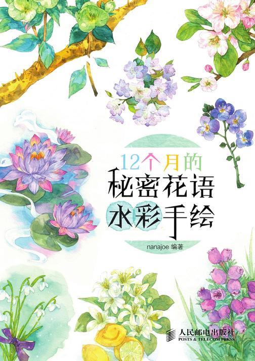12个月的秘密花语水彩手绘