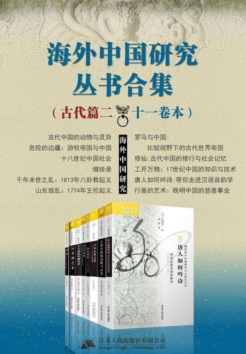 海外中国研究丛书合集——古代篇.二(十一卷本)