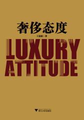 奢侈态度(仅适用PC阅读)