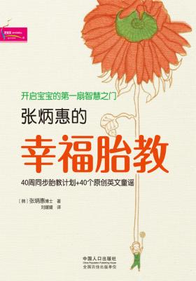 张炳惠的幸福胎教(仅适用PC阅读)