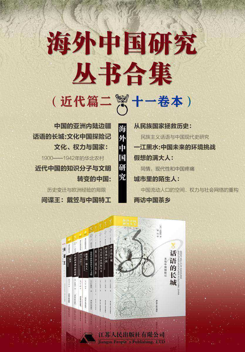 海外中国研究丛书合集——近代篇.二(十一卷本)