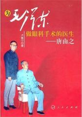 为毛泽东做眼科手术的医生——唐由之(试读本)
