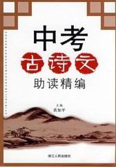 中考古诗文助读
