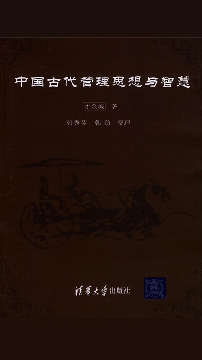 中国古代管理思想与智慧