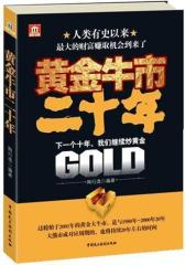 黄金黄牛市二十年(试读本)