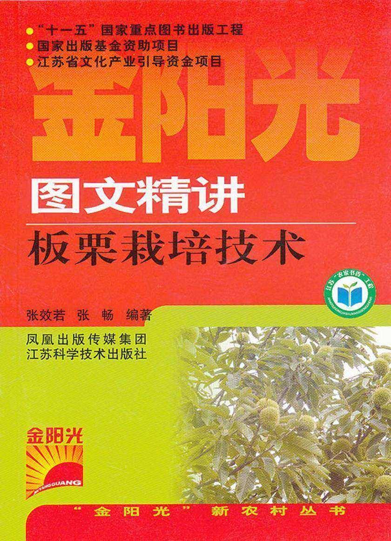 图文精讲板栗栽培技术(仅适用PC阅读)