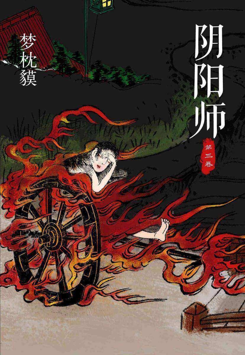阴阳师(第三卷)