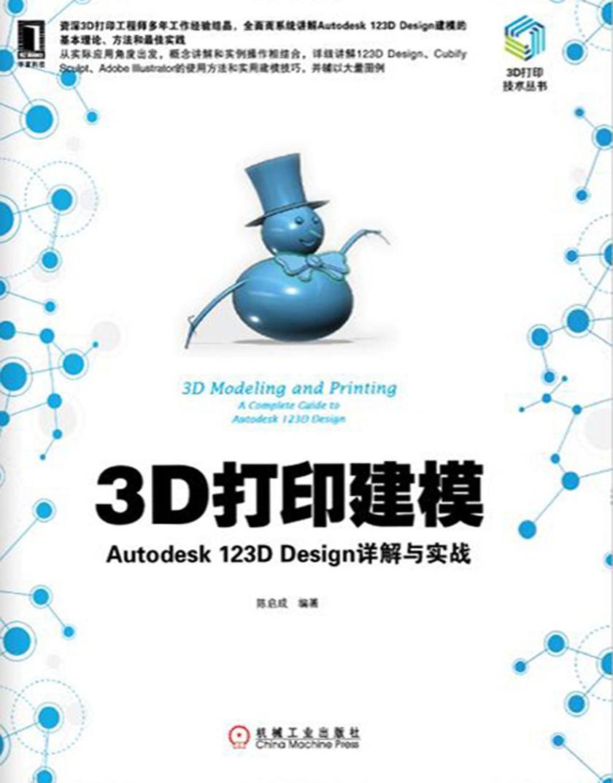 3D打印建模:Autodesk 123D Design详解与实战