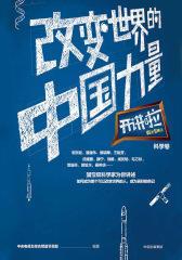 改变世界的中国力量