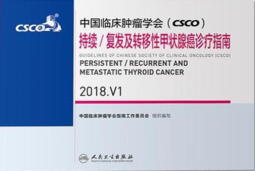 中国临床肿瘤学会(CSCO)持续、复发及转移性甲状腺癌诊疗指南 2018.V1