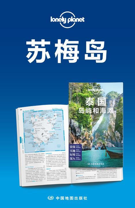 Lonely Planet孤独星球:泰国海岛-苏梅岛(满月派对和潜水之旅)