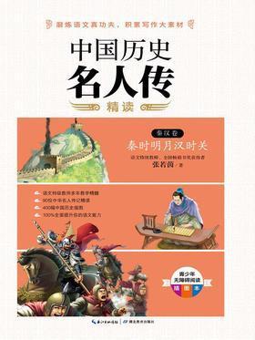 中国历史名人传精读:秦汉卷