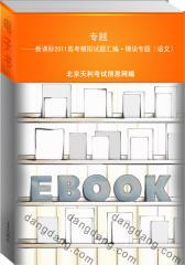 专题——新课标2011高考模拟试题汇编·模块专题(语文)(仅适用PC阅读)