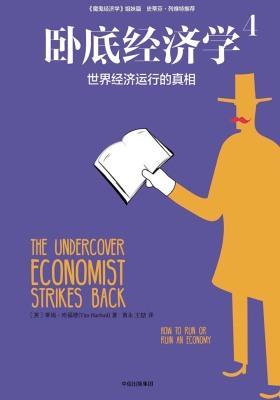 卧底经济学.4