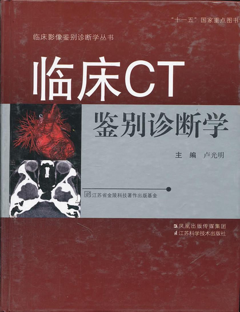 临床CT鉴别诊断学(仅适用PC阅读)