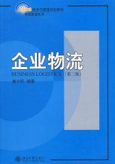 21世纪经济与管理规划教材.物流管理系列—企业物流(第二版)(试读本)