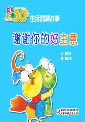 幼儿画报30年精华典藏﹒谢谢你的好主意(多媒体电子书)(仅适用PC阅读)
