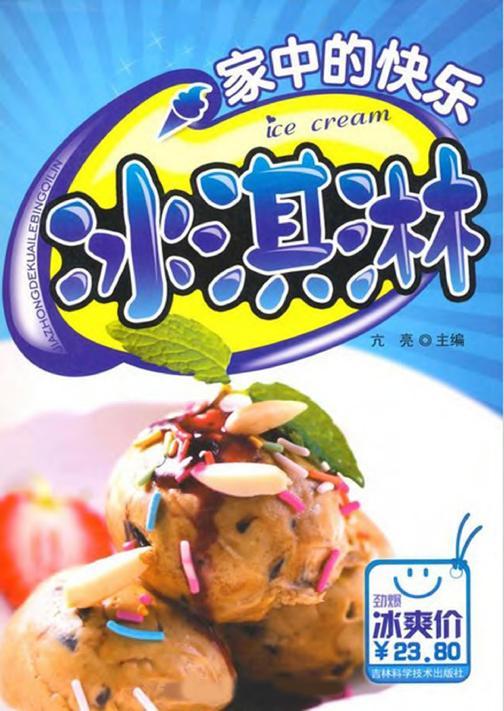 家中的快乐冰淇淋