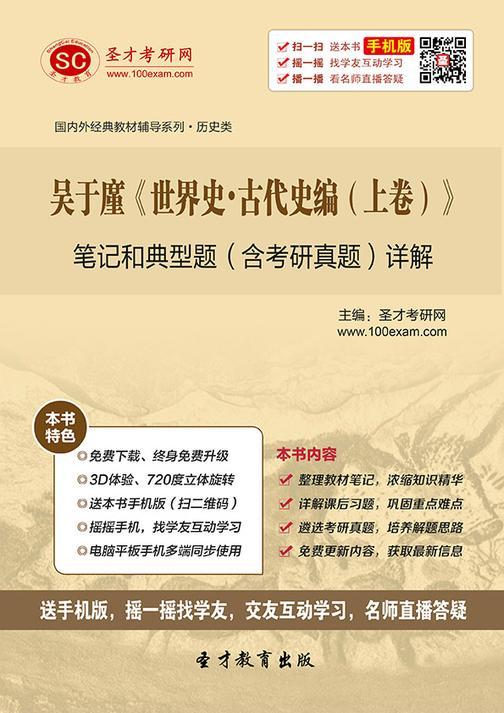 吴于廑《世界史·古代史编(上卷)》笔记和典型题(含考研真题)详解