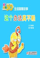 幼儿画报30年精华典藏﹒这个办法真不赖(多媒体电子书)(仅适用PC阅读)