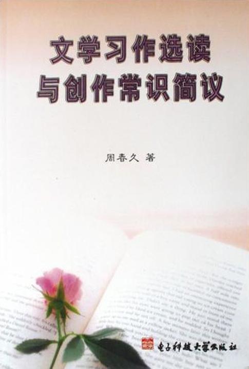 文学习作选读与创作常识简议