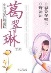 中国名家经典童话-葛翠琳专辑(试读本)