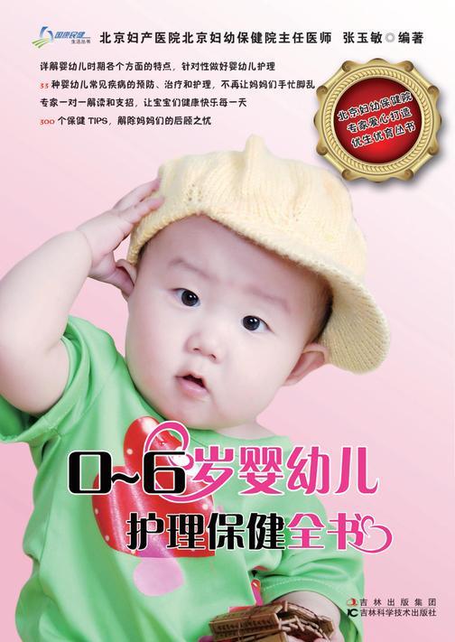 0-6岁婴幼儿护理保健全书