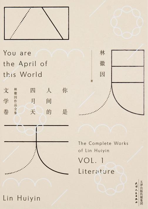 你是人间的四月天:林徽因作品全集(文学卷)