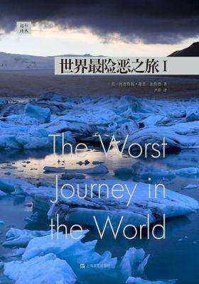 远行译丛:世界最险恶之旅I