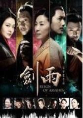 剑雨(影视)
