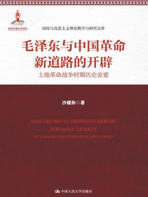 毛泽东与中国革命新道路的开辟:土地革命战争时期历史论要(高校马克思主义理论教学与研究文库)